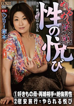 HQIS-028 Also Of Mother-married Partner Henry Tsukamoto Original Dazzling Pleasure Of Joy 1 Favorite Pleasure Is To Be Done With Unequaled Man 2 Comfort Travel