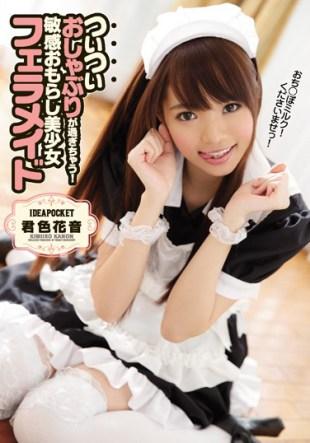 IPZ-965 Tea Ceremony Is Over Sensitive Female Bishoujo Fellatie Maid Color Flower Sound