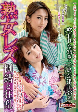 JLZ-010 Mature Lesbian Perversion And Frenzy Lena Fukiishi Natsuko Mishima