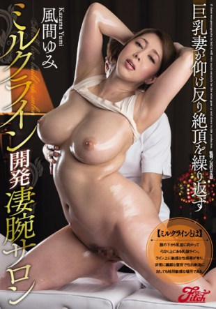 JUFD-753 Huge Breasts Wife