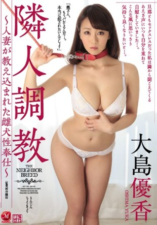 JUY-140 Neighbor Torture – Female Dog Of Service Married Woman Has Been Taught – Yuka Oshima