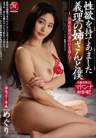 JUY-148 Stealing And Sister-in-law Was A Able To Have A Sexual Desire Eyes Of My Birth Just Before The Wife Tour Of