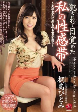 JUY-162 My Erotic Awakened By Being Fucked Hitomi Kirishima
