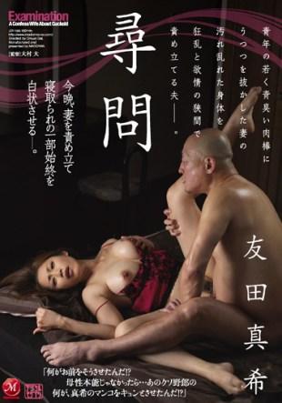 JUY-165 Interrogation Tonight Blaming My Wife To Make It Totally Whitewashed Maki Tomoda