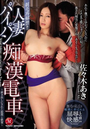 JUY-169 Shaving Restraint It Is Married Wife Shaved Pussy Molested Train Exposed Crotch And Desire Aki Sasaki