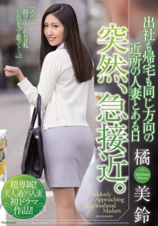JUY-177 Suddenly Suddenly A Sudden Approach With A Neighboring Married Woman In The Same Direction Both In The Office And Home Tachibana-bell