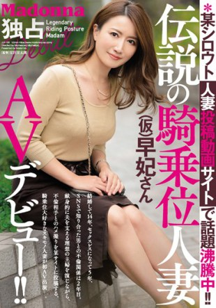 JUY-188 A Hot Topic On A Certain Sireu Wife Posting Video Site It Is Legendary Woman On Top Post Marital Wife temporary Ms Hayato Madonna Exclusive AV Debut It Is