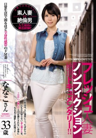 JUY-199 Fresh Married Nonfiction Cum Intense Documentary It Is Deaf M Wife 33-year-old Nanakaka Nanako Who Is Troubled With Everyday Life As A Whole