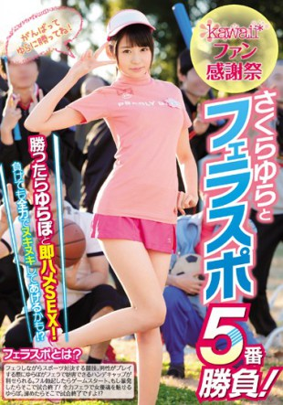 KAWD-806 Kawaii Fan Thanksgiving Yura Sakura And Ferasupo Fifth Game Yurapo And Immediately Saddle SEX When You Win It Is Mentioned As Nukinuki At Best Lose