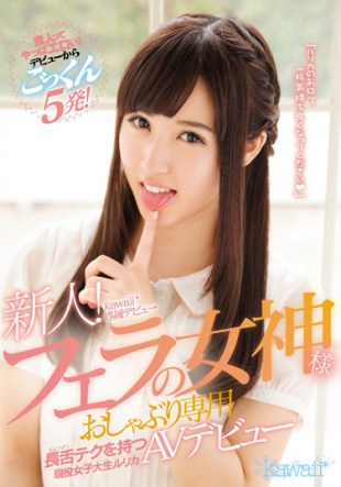 KAWD-814 Rookie kawaii Exclusive Debut Blow Active College Student Rurika AV Debut With A Goddess-like Pacifier Dedicated Length Tongue Tech Of