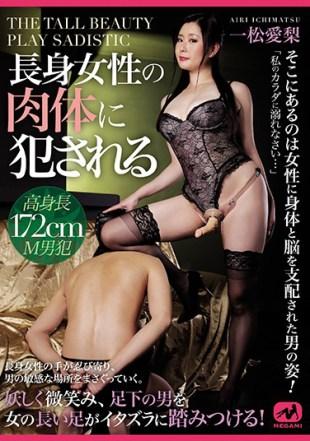 MGMJ-016 Ariyasu Ichimatsu Fucked By The Body Of A Tall Slut