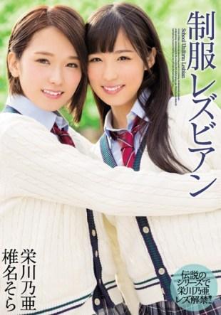 MIAE-069 Uniform Lesbian Eikawa Oo Shiina Sora
