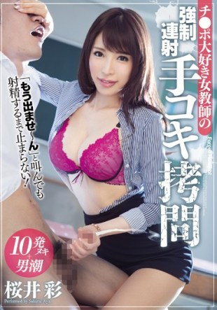 MIAE-083 Ji Po Love Female Teacher 39 s Forced Sequential Tactics Torture Sakurai Aya