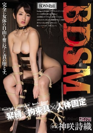 MIDE-433 BDSM Bondage Restraint Human Body Fixed Shiori Kamisaki