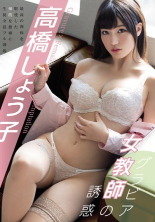 MIDE-448 Temptation Of Female Teacher Of Gravure Takahashi Gyo