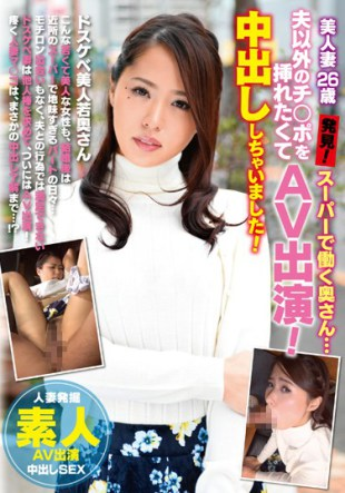 MRXD-028 Beautiful Wife 26-year-old Discovery AV Starring Ji Port Other Than His Wife Husband To Work At The Supermarket Because He Wanted To Interpolation I Have To Cum