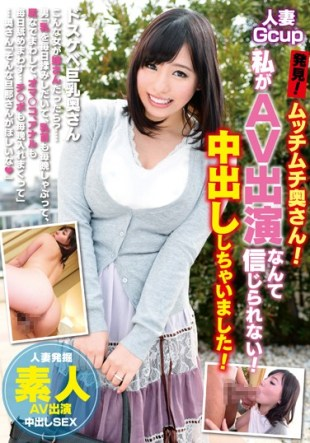 MRXD-029 Married Gcup Discovery Mutchimuchi Wife I Do Not Believe AV Performers I Have To Cum