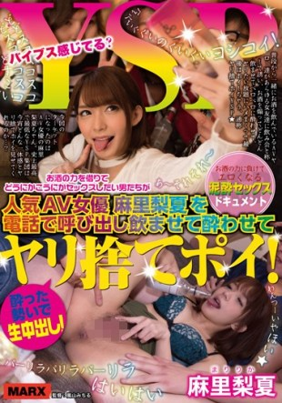 MRXD-032 The Men Who Want To Have Sex In Somehow Owing To The Power Of Alcohol And Make Popular AV Actress Mari Eryasha Call By Phone Get Drunk And Throw It Away