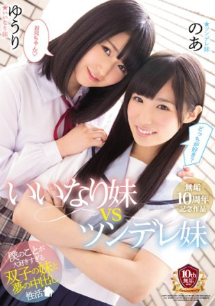 MUDR-017 Among Issues Of Utilization Of Mercy Sister VS Tsundere Sister Dream And Sister Of The Twins Too Loves Me