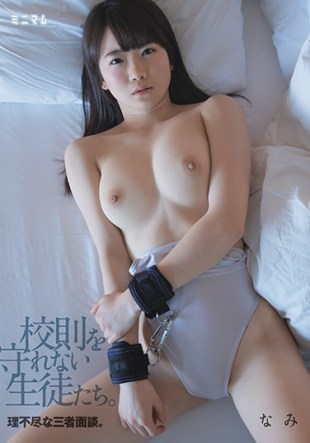 MUM-314 Students Who Can Not Keep School Rules Unreasonable Three-way Interview Nami Rinae Nami