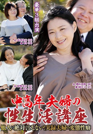 NFD-016 A Middle-aged And Older Couple 39 s Sexual Life Course Absolutely Can Not Say To Others The Metaphorical Habit Of The Reality Couple