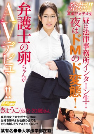 NNPJ-238 Excavation It Is Serious Female College Student Lunchtime Interns Life At Night It Is A Deformity Of De M Lawyer Egg Debuts AV It Is Nanpa JAPAN EXPRESS Vol 52