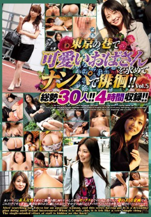 NSA-041 In The Streets Of Tokyo Wandering Around With A Bad Man Looking For A Cute Aunt It Is Vol 5