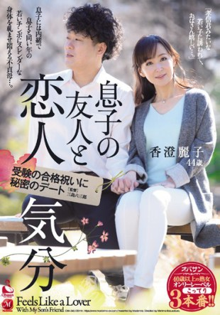OBA-345 Secret Date For A Passing Celebration Of A Lover 39 s Test With A Son 39 s Friend Reiko Kousuke
