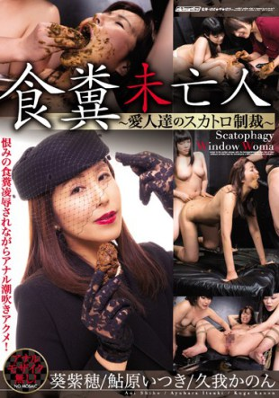 OPUD-256 Scattered Sanction Of Widowed Widow Mistress