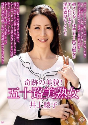 PAP-159 Beauty Of A Miracle Akiko Inui A 50-year-old Mature Woman