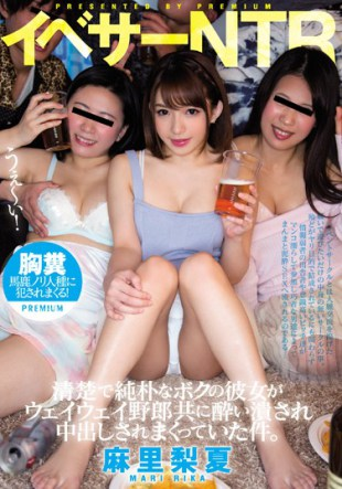 PGD-957 Ivesa NTR The Thing That Was Neat And Drunk By Her Neighbors And Neither Of Us Naughty Naughty Naked Mary Eri Summer
