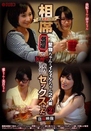 POST-387 Beautiful Woman Carefully Selected Series Senki Izakaya And Hardy Chan And Ikeike Chan 2 People Drunk It Is Voyeuristic Video That Secretly Sexed Inside The Store 2
