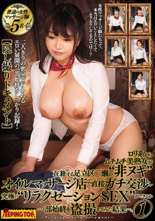 SERO-364 Hidden Camera Documentation The Result Of Seeing The Ultimate Relaxation Sex In The Adachi – Ku 39 s 39 Non – Nuki 39 Oil Massage Store Where Adult Musume Is Enrolled From The Lolita Group And Making The Ultimate Relaxation SEX Possible