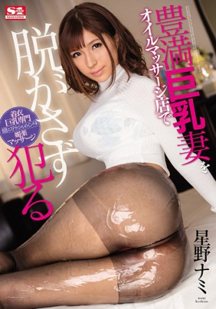 SNIS-908 Not Taking Off Plump Busty Wife In The Oil Massage Shop Hanru Nami Hoshino