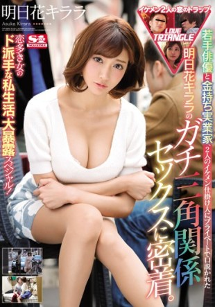 SNIS-928 Young Actor And Rich Businessman Closely Attached To The Gang Triangle Related Sex Of Tomorrow 39 s Flower Kirara That Was Hated Privately To The Two Handsome Gimmicks Lovingly Woman 39 s Fancy Private Life Big Exposure Special