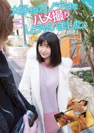 SQTE-166 A Favorite Girlfriend I Have To Gonzo Yuri Asada Mio Oshima Chihiro Tadakawa