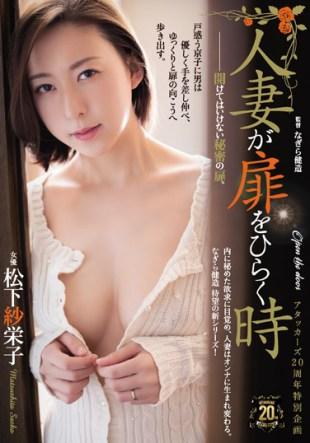 SSPD-137 When A Married Woman Opens The Door Mr Matsushita Saeko