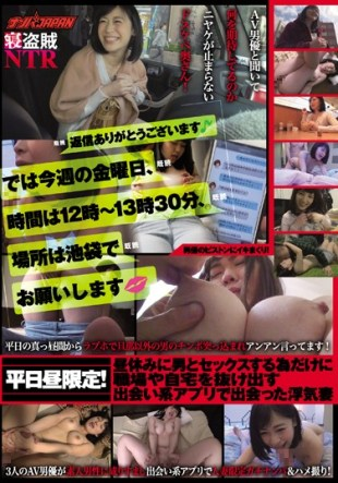 TNB-006 Thanks For Your Reply This Friday The Time From 12 O 39 clock To 13 30 The Place Will Be In Ikebukuro Weekday Only For Lunch A Cheating Wife I Met With A Dating App That Just Gets Out Of Work Or Home Just To Have Sex With A Man During Lunch Break