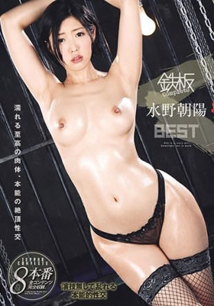 TOMN-099 Iron Plate Complete Mizuno Chao BEST The Supreme Body That Gets Wet Instinctive Cum Fuck