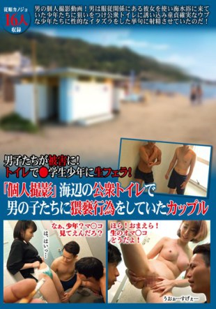 TSP-359 The Boys Are Injured In A Toilet A Student Blowjob To A Student Boy quot Personal Photography quot A Couple Who Was Acting Obscene To The Boys At The Public Toilet At The Beach