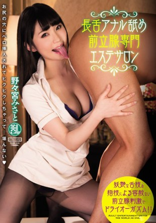 TYOD-355 Long Tongue Ramming Prostate Specialty Beauty Salon Nonosomiya Misato