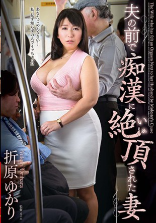 VEC-257 His Wife Yukari Ozumi Cums Herself Into A Molest In Front Of Her Husband