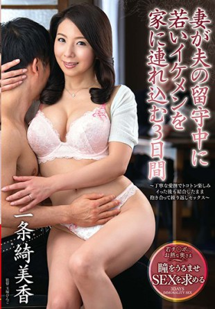 VEC-260 Three Days For My Wife To Take A Young Handsome Into My House While My Husband Is Away A Cautious Caress With A Caressous Caress Even After Having Enjoyed It I Embrace And Join Again And Repeatedly Sex Ikki Ichiaki