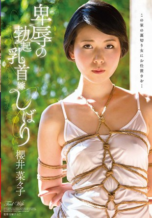 VENU-695 Sakurai Tied Erection Nipples Daughter-in-law Of Humiliating Nanako