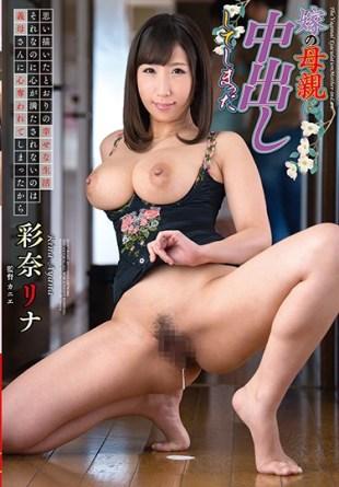 VENU-702 Aina Rina Who Cums Inside Her Mother 39 s Wife