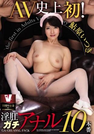 VICD-356 V 10th Anniversary Commemorative AV First Time In History Nasty Anal Gatianal 10 Productions Ayuhara Ikki