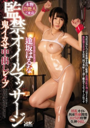 WANZ-627 Pies To Confinement Oil Massage Demon Crazy Flop Haruna Osaka