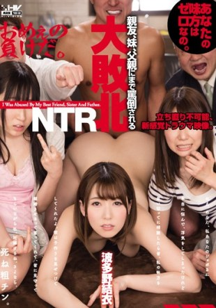 WANZ-634 Best Friends Younger Sister Great Defeat To Be Abused By His Father NTR