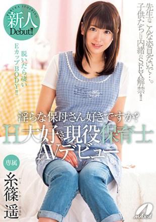 XVSR-238 Do You Like Nasty Wife H Love Active Child Nurse AV Debuts Yoshinohara