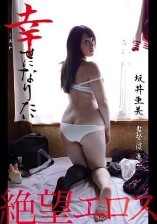 ZBES-027 Desperation Eros Sakai Ami